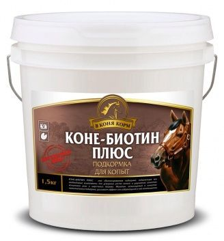"""КонеБиотин  Плюс. С MSM и витаминами """"В коня корм"""" 1.5 кг"""